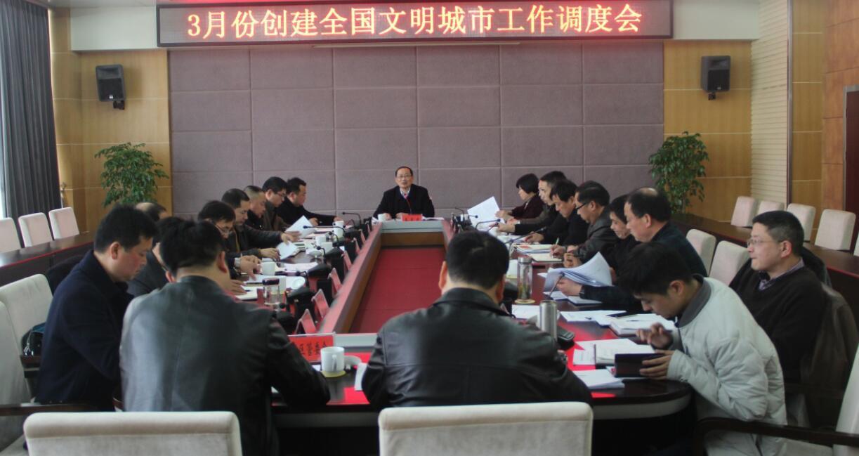 3月份创建全国文明城市工作调度会召开