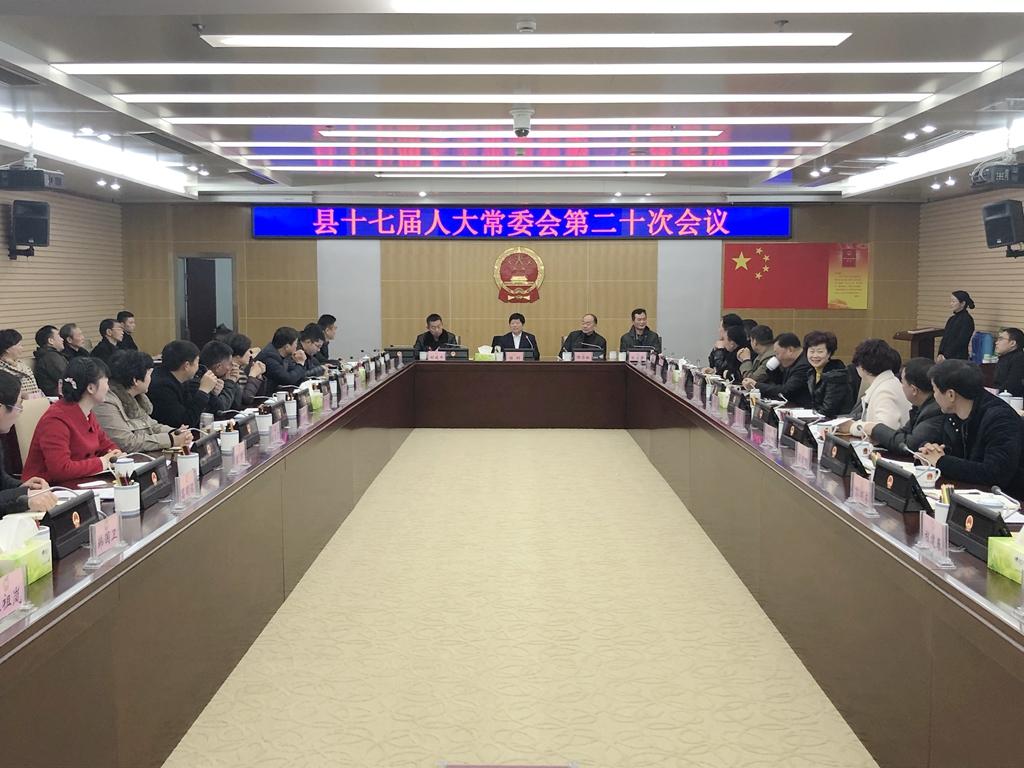 县十七届人大常委会第二十次会议召开